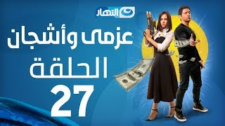 Azmi We Ashgan Series - Episode 27   مسلسل عزمي وأشجان - الحلقة 27 السابعة والعشرون