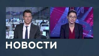Новости от 16.10.2018 с Артёмом Филатовым  и Лизой Каймин