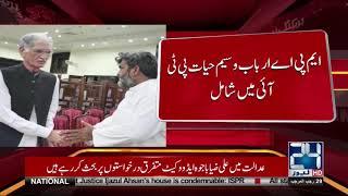 پشاور میں ن لیگ کی ایک اور وکٹ گر گئی