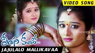 Teeyani Kalavo Movie Song - Jajulalo Mallikavaa Full Video Song - Sri Tej, Akhil Karteek, Hudasa