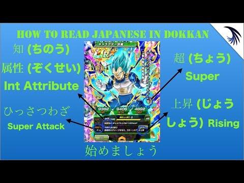 さあ、始めましょう! Learning Basic Japanese and how to read Dokkan (JP): Learning Japanese series