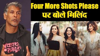 Milind Soman speaks about his web series called Four More Shots Please | FilmiBeat