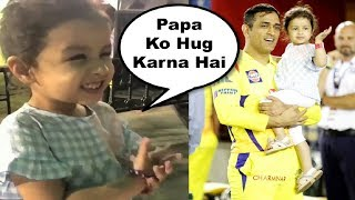 MS Dhoni Daughter Ziva Dhoni Wants Daddy