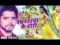 Download  Upendra Lal Yadav का सुपरहिट (video Song) - सलवरवा के डोरी - Salwarwa Ke Dori - Bhojpuri Song 2019  MP3,3GP,MP4