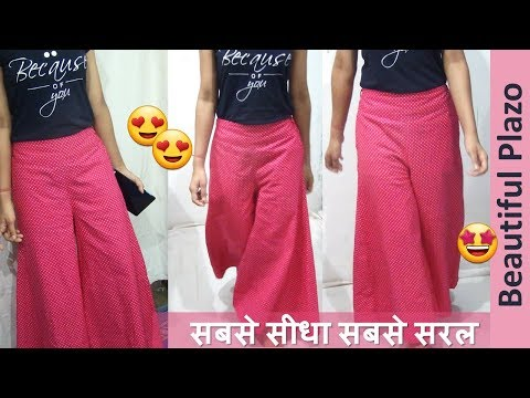 Tranding Plazo Pant बनाये आसानी से  | plazo cutting and stitching latest video