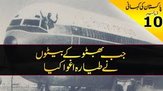 History of Pakistan #10 | When Bhutto