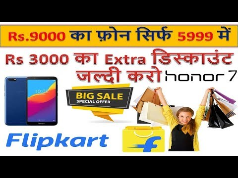 Rs.9000 का फ़ोन सिर्फ 5999 में Rs 3000 का Extra डिस्काउंट जल्दी करो Flipkart Extra Discount