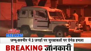 Morning Breaking: 3 terror attacks on security forces in J&K