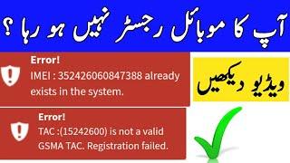 PTA Mobile Registration Code | How to Register Mobile Phone in PTA