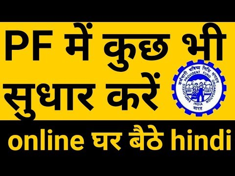 how to change date of birth in uan portal online | uan date of birth correction online