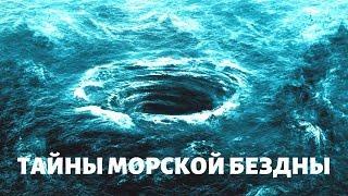 Тайны морской бездны | СЕНСАЦИЯ ИЛИ ПРОВОКАЦИЯ