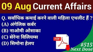Next Dose #515 | 9 August 2019 Current Affairs | Daily Current Affairs | Current Affairs In Hindi