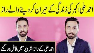 Ahmed Ali Akbar Exposed His All Secrets In Interview   FM   Desi Tube