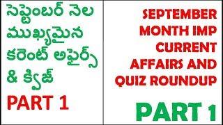 September 2017 Imp Current Affairs & quiz in Telugu || current affairs 2017 in telugu september