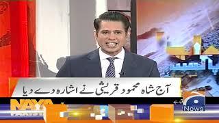 Naya Pakistan | 10th November 2019 | Part 1