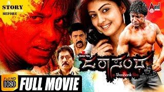 Jarasandha–ಜರಾಸಂಧ   Kannada Full HD Movie   Duniya Vijay, Praneetha   Arjun Janya  Action Movie