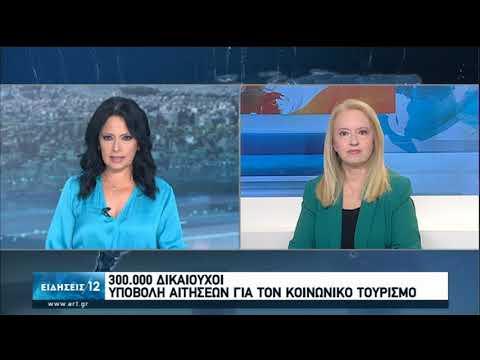 300.000 οι δικαιούχοι για το πρόγραμμα Κοινωνικού Τουρισμού | 25/06/2020 | ΕΡΤ