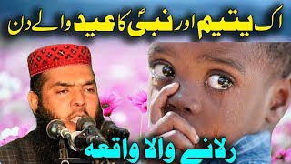 Ek Yateem Bachy aur Nabi S A W  ka Rula Deny Wala Waqia -- QIA ShortClips