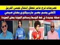 أخبار النادي الأهلي اليوم السبت 18- 5 - 2019