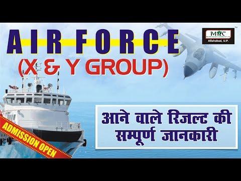 जाने Air force X & Y का परिणाम आने की तिथि एवं सम्पूर्ण जानकारी