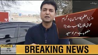 "PM Imran Khan to initiate ""Ehsaas Kafalat"" Program from Jan 31 | 5 lac people to benefit"