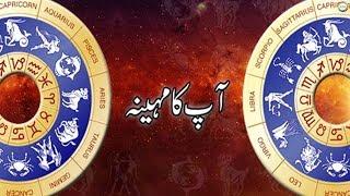 Horoscope in Urdu-Hindi | آپ کا مہینہ