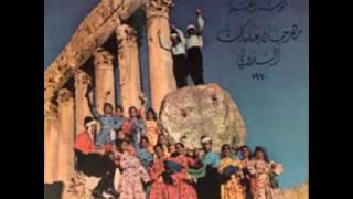 مسرحية موسم العز كاملة-صباح و وديع الصافي و نصري شمس الدين