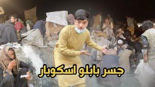 بأفغانستان.. مقبرة للأحياء بفعل المخدارت | The bridge of death in Afghanistan