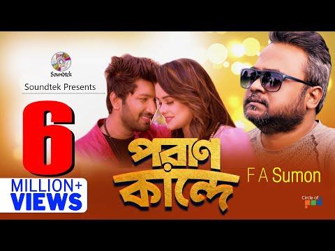 Xxx Mp4 F A Sumon Poran Kande পরান কান্দে New Bangla Music Video 2019 Soundtek 3gp Sex