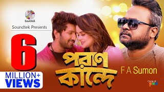 F A Sumon Poran Kande , পরান কান্দে , New Bangla Music Video 2019 , Soundtek