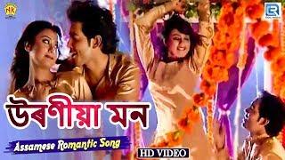 Uroniya Mon উৰণীয়া মন (REMIX) - Romantic Song | Utpal Das,Rimpi Das | Assamese Hit Song | Uronia Mon