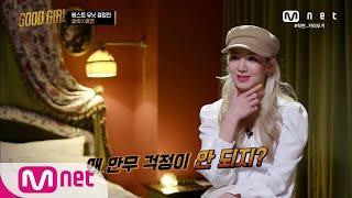 GOOD GIRL [3회] '춤 선생님' 슬릭?! 효연이 인정한 연습벌레의 등장 200528 EP.3