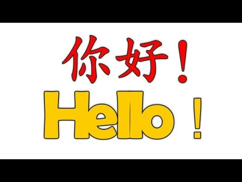 02 Learn how to write Chinese letters - 练写字(你好吗)- រៀនសរសេរអក្សរចិន