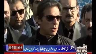 Waqtnews Headlines 05:00 PM 07 Dec 2017