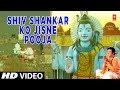 Shiv Shankar Ko Jisne Pooja Full Song By Gulshan Kumar With