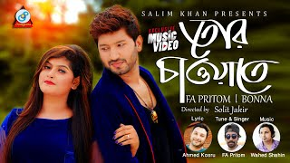 F A Pritom, Bonna - Tor Chawate   তোর চাওয়াতে   New Official Music Video 2018   Sangeeta