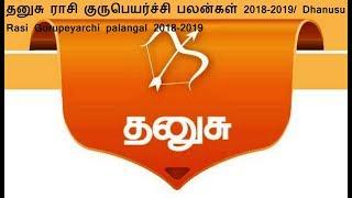 Download தனுசு ராசி குருபெயர்ச்சி பலன்கள் 2018-2019/ Dhanusu Rasi Gurupeyarchi palangal 2018-2019 Video