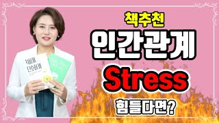 인간관계 스트레스 극복을 위한 책소개 2권