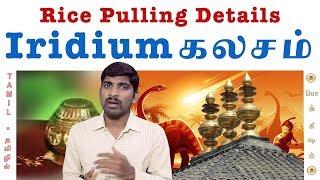 இரிடியம் உண்மைகள் யாவை?   Rice Pulling Details   Iridium Metal   Tamil   Pokkisham   Tp