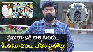 TSRTC Samme : High Court Suggests RTC Workers To Stop The Samme || Oneindia Telugu