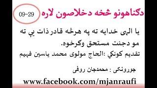 له ګناهونو څخه دخلاصون لاره نهم بیان - مولوی محمد یاسین فهیم صاحب 29 -09