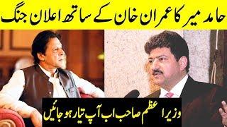 Hamid Mir threatens PM Imran Khan   11 July 2019