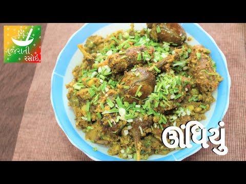 Surti Undhiyu Recipe | Uttarayan Special Recipe | Recipes In Gujarati | Gujarati Rasoi