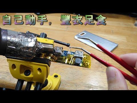 教你更換移動電源USB接口 power bank usb port replacement