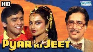 Pyar Ki Jeet (HD) - Shashi Kapoor | Vinod Mehra | Rekha - Superhit Hindi Movie With Eng Subtitles