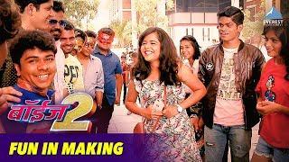 Fun In Making - Movie Boyz 2 Behind The Scenes | New Marathi Movies 2018 | Vishal Devrukhkar