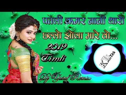 Xxx Mp4 पतली कमर नानी थारो छल्लो Patali Kamar Nani Tharo Chhallo Adivasi New 2019 Remix DJ Yusuf Khan 3gp Sex