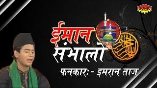 Iman Sambhalo Qawwali (ईमान संभालो)_ Muslim Qawwali Hindi_ Imran Taj 2017