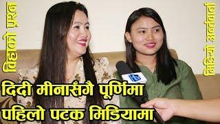 Mina Lama र बहिनी Purnima पहिलोपटक मिडियामा एकसाथ,यसरी गाए एक अर्काको गीत Mero Online TV