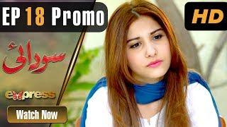 Pakistani Drama | Sodai - Episode 18 Promo | Express Entertainment Dramas | Hina Altaf, Asad